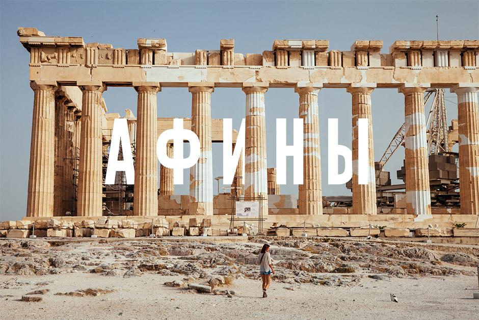 Экскурсионный тур в Грецию!