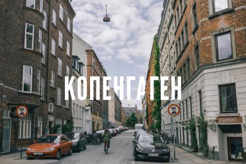 kopengagen1