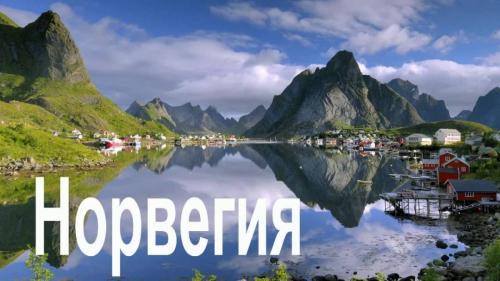norvegiya1