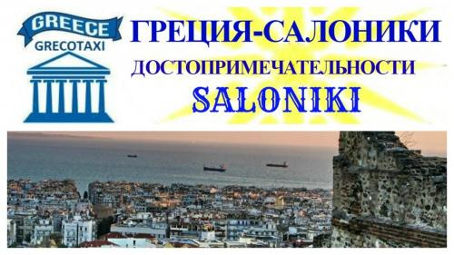 saloniki1